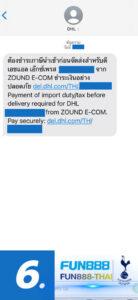 6. มีช้อความส่งมาจาก DHL